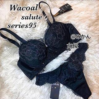 ワコール(Wacoal)のWacoal🌸saluteシリーズ95女優ブラTバックセット(ブラ&ショーツセット)