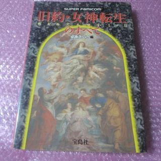 スーパーファミコン(スーパーファミコン)の攻略本 SFC旧約・女神転生のすべて(アート/エンタメ)