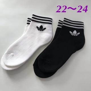 adidas - 【22〜24㎝】アンクル靴下  白&黒  2セット