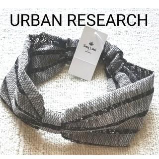 アーバンリサーチ(URBAN RESEARCH)の新品 URBAN RESEARCH sonny label ターバン(ヘアバンド)