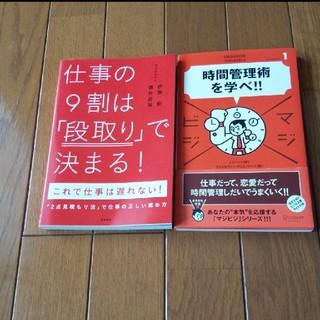 カドカワショテン(角川書店)の美品 仕事の9割は「段取り」で決まる! 時間管理術を学べ!!(ビジネス/経済)