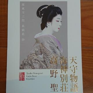『シネマで歌舞伎✨ 天守物語✨海神別荘✨高野聖✨』パンフレット(伝統芸能)