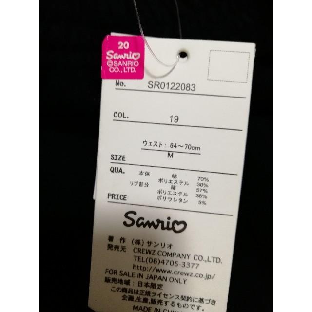 サンリオ(サンリオ)のマイメロディ スウェット パンツ カジュアル ジャージ ルームウェア 部屋着  レディースのルームウェア/パジャマ(ルームウェア)の商品写真