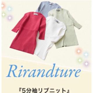リランドチュール(Rirandture)のRirandture(リランドチュール) 5部袖リブニット ホワイト(ニット/セーター)