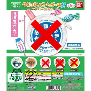 バンダイ(BANDAI)のガチャガチャ牛乳びんのふたポーチ2オレンジ乳酸菌飲料抹茶オレ(その他)