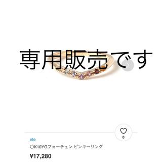 エテ(ete)のyuyu様専用 ピンキーリング(リング(指輪))