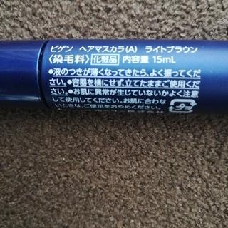 ホーユー(Hoyu)のヘアマスカラ(白髪染め)