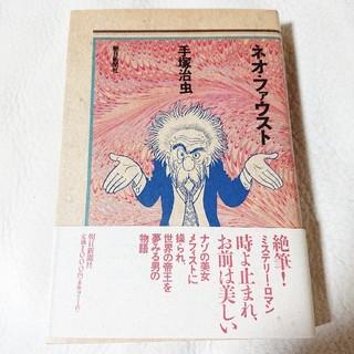 アサヒシンブンシュッパン(朝日新聞出版)のネオ・ファウスト 手塚治虫(少年漫画)