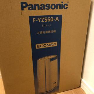 Panasonic - Panasonic 衣類乾燥除湿機