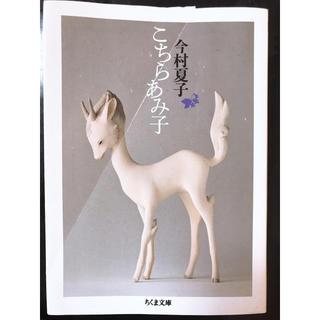 今村夏子「こちらあみ子」手作りしおり、ブックカバーセット(文学/小説)