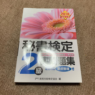 カドカワショテン(角川書店)の秘書検定二級 テキスト(資格/検定)