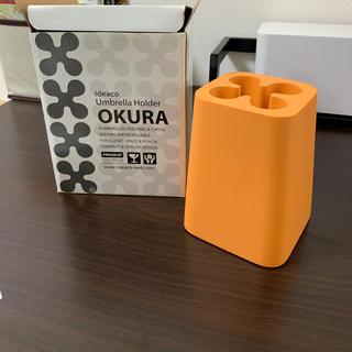 オクラ(OKURA)のUmbrella holder  OKURA  傘立て オシャレ オクラ(傘立て)