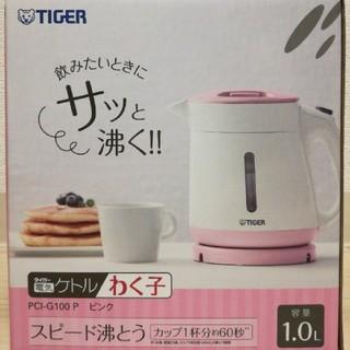 タイガー(TIGER)の新品 タイガー 電気 ケトル わく子(電気ケトル)