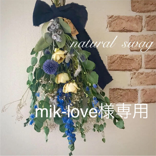 こちらmik-love様専用ページとなります❁(ドライフラワー)