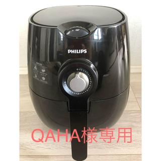 フィリップス(PHILIPS)の☆値下げしました☆ノンフライヤー フィリップス(調理機器)