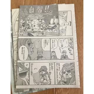 シュウエイシャ(集英社)のジモトがジャパン 林聖二 雑誌切り抜き(少年漫画)