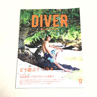 キスマイフットツー(Kis-My-Ft2)のDIVER 2016年12月号(アート/エンタメ/ホビー)