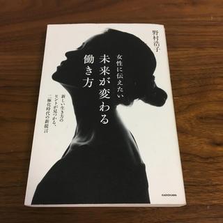 カドカワショテン(角川書店)の女性に伝えたい 未来が変わる働き方(ビジネス/経済)