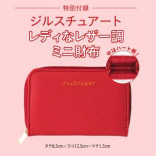 ジルスチュアート(JILLSTUART)のジルスチュアート ミニ財布(コインケース/小銭入れ)