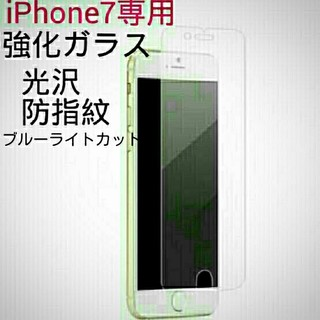 iPhone7ガラスフィルム(保護フィルム)