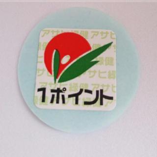 アサヒ(アサヒ)のアサヒ緑健 ポイントシール (青汁/ケール加工食品)