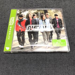 ニュース(NEWS)のNEWS 「星をめざして」通常盤(ポップス/ロック(邦楽))