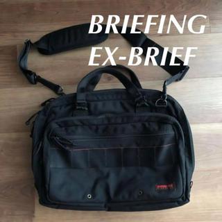 ブリーフィング(BRIEFING)の廃盤 2way ブリーフィング ビジネスバッグ EX-BRIEF ブリーフィング(ビジネスバッグ)