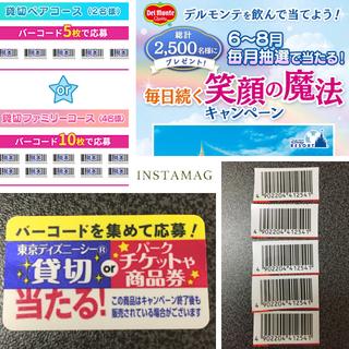 キッコーマン - デルモンテ懸賞キッコーマン毎日続く笑顔の魔法東京ディズニーシー バーコード5枚