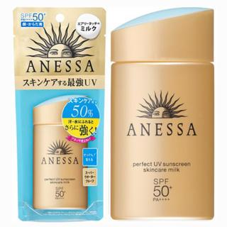 アネッサ(ANESSA)のアネッサ パーフェクトUV スキンケアミルク 60g(乳液/ミルク)