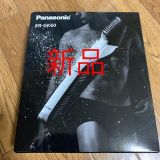 パナソニック(Panasonic)のパナソニック ボディトリマー  白 ER-GK60-W panasonic(その他)
