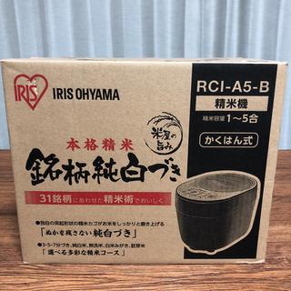 アイリスオーヤマ(アイリスオーヤマ)の銘柄純白づき アイリスオーヤマ RCL-A5- B 精米機(精米機)