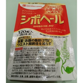 ★シボヘール★期間限定お値下げ中!(ダイエット食品)