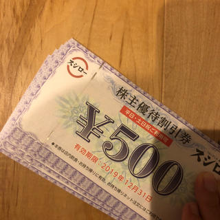 スシロー株主優待券(レストラン/食事券)