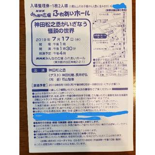 7/17(水) 神田松之丞がいざなう怪談の世界 男性名義(伝統芸能)