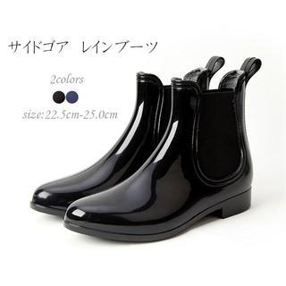 レインブーツ レディース レインシューズ 雨靴 防水(レインブーツ/長靴)