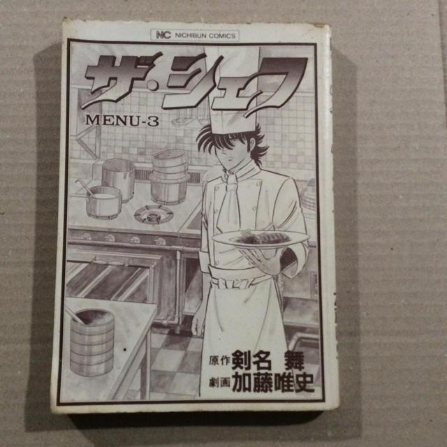 剣名舞 加藤唯史 ザ・シェフ 3巻の通販 by にこにっこ's shop|ラクマ