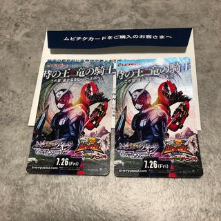 バンダイ(BANDAI)の仮面ライダー 前売り券 2枚セット(その他)
