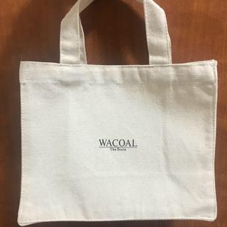 ワコール(Wacoal)のWACOAL ノベルティトート(ノベルティグッズ)