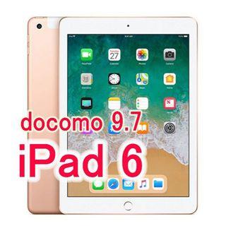 エヌティティドコモ(NTTdocomo)のdocomo 9.7  iPad 6 タブレット (SIMなし)(タブレット)