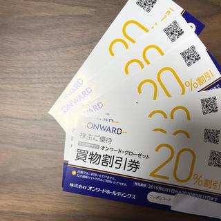 ニジュウサンク(23区)のオンワード株主割引券6枚(ショッピング)
