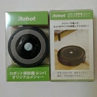 アイロボット(iRobot)の値下‼️ルンバ メジャー ノベルティ 2個セット(ノベルティグッズ)