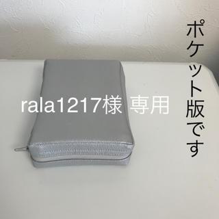 新世界訳聖書カバー  ポケット版(ブックカバー)