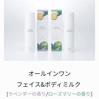 ロクシタン(L'OCCITANE)のJABARA☆フェイス&ボディミルク ラベンダー(乳液 / ミルク)