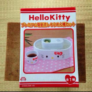 サンリオ(サンリオ)のHello Kitty プレミアム 電動流しそうめん機セット(調理道具/製菓道具)