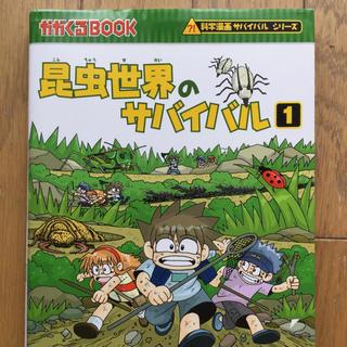 アサヒシンブンシュッパン(朝日新聞出版)のねこみみ様専用   昆虫世界のサバイバル1 ・2(その他)