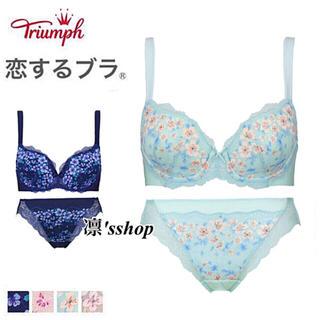 トリンプ(Triumph)のトリンプ🍒🍒恋するブラ483とスタンダードショーツセット(ブラ&ショーツセット)