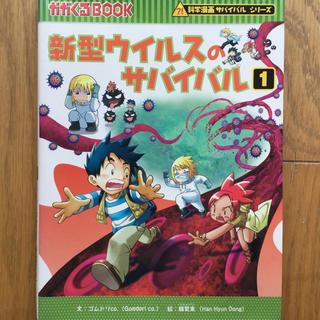 アサヒシンブンシュッパン(朝日新聞出版)のチャオ様専用  新型ウイルスのサバイバル1・2(その他)