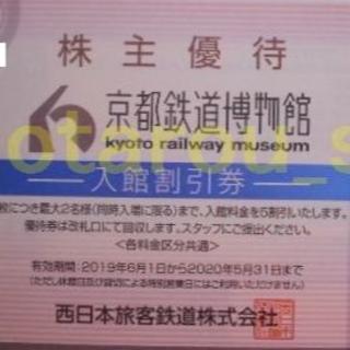 JR - JR西日本 株主優待 京都鉄道博物館 入館5割引券 2020.5.31 新品