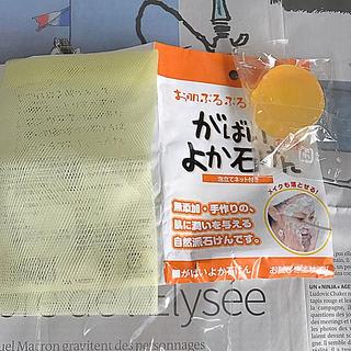 がばいよか石鹸 (お試し用15g*泡立てネット付き)(洗顔料)