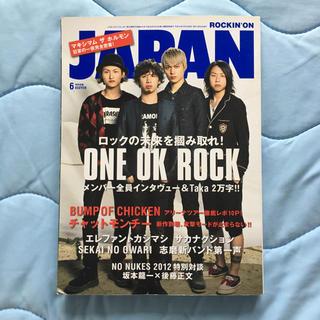 ワンオクロック(ONE OK ROCK)のROCKIN' ON JAPAN 2012 6月号 ワンオク (アート/エンタメ/ホビー)